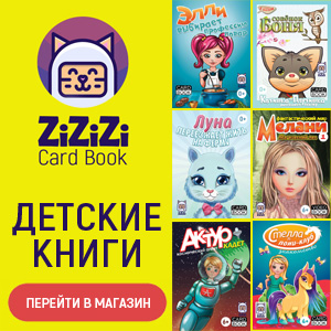 ZiZiZi - Card Book